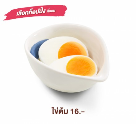 PP288 ไข่ต้ม